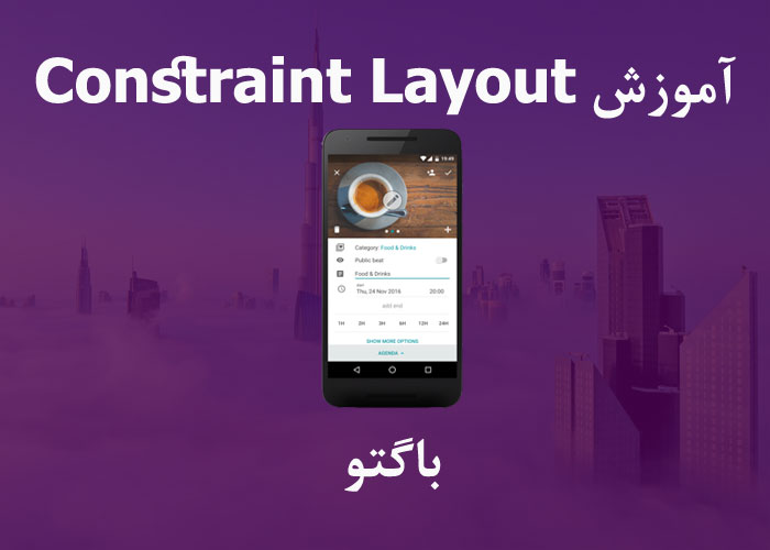 آموزش Constraint Layout