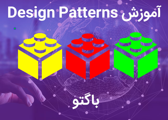 آموزش Design Patterns  در C#